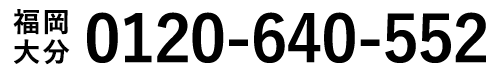 0120-640-552