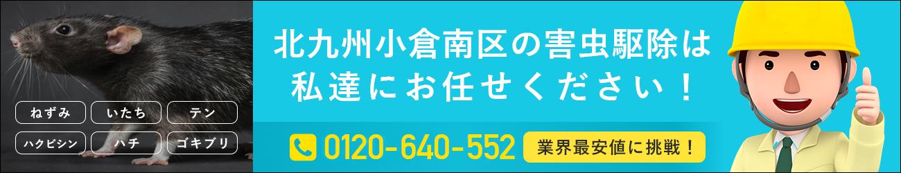 福岡県 北九州市小倉南区のシロアリ・イタチ・ハチの駆除は私たちにおまかせください!